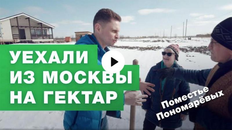 Уехали из Москвы на гектар